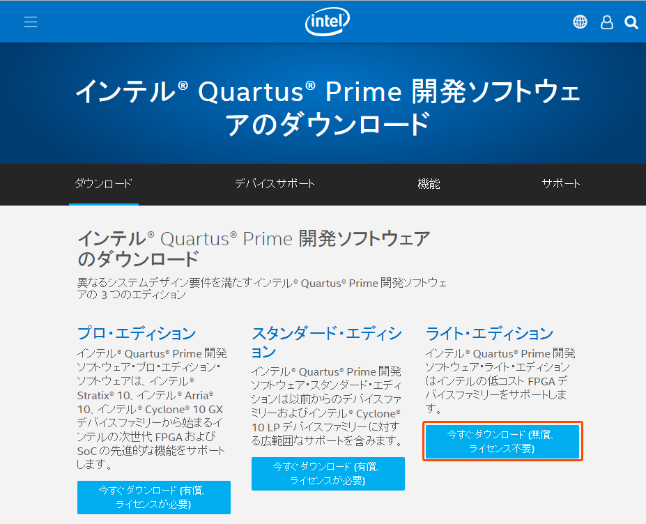 無償版 Quartus Prime Lite Editionインストール | 株式会社ファスト